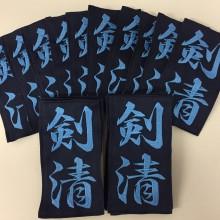 剣道ネーム「剣清」