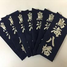 剣道ネーム鳥海八幡中学校