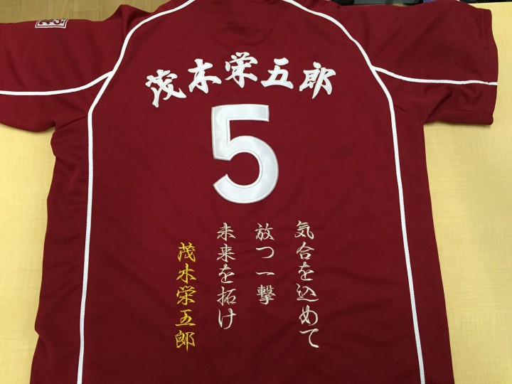茂木栄五郎選手ユニフォーム背面