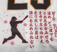 ジャイアンツ村田選手ユニホーム