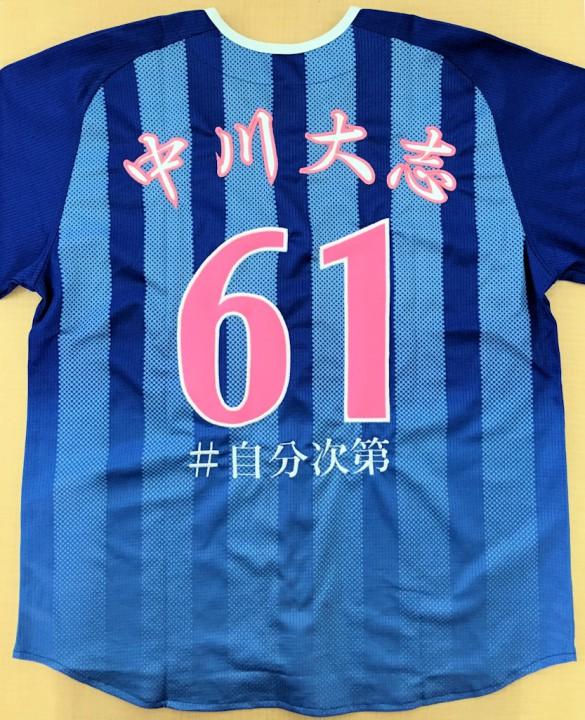 DeNA中川選手ユニフォーム